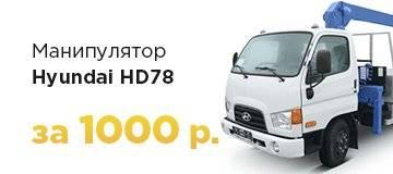 Рекламный банер - Hyundai HD88 за 1000 рублей в час